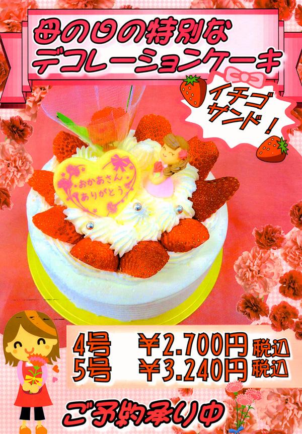 母の日デコレーションケーキ