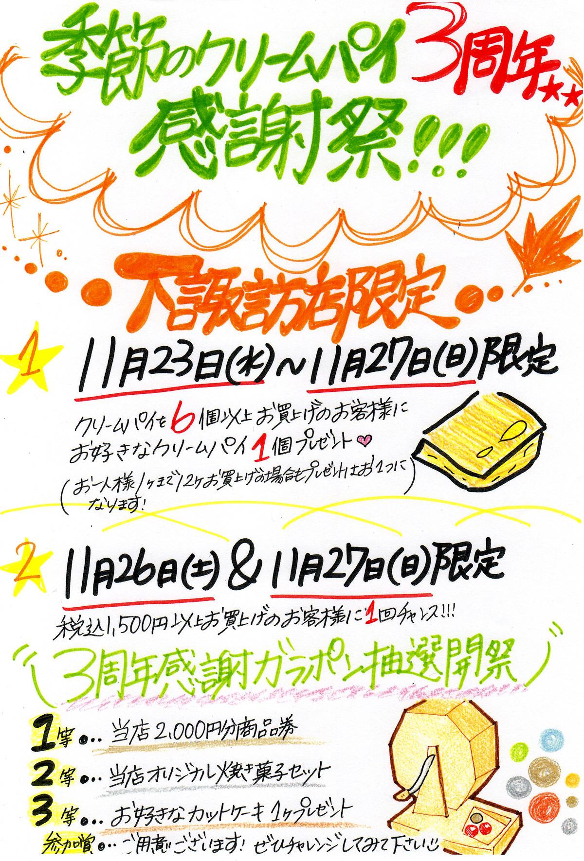 季節のクリームパイ3周年感謝祭