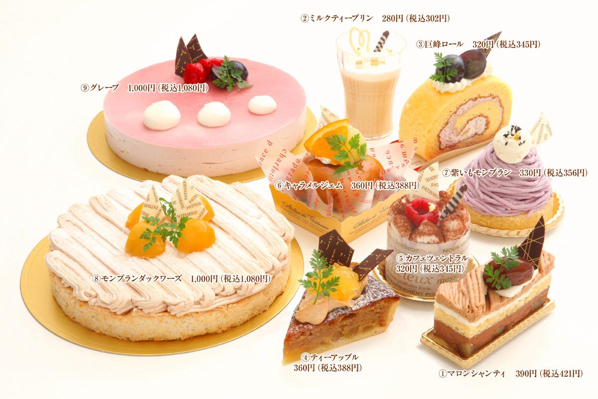 秋の新製品ケーキ