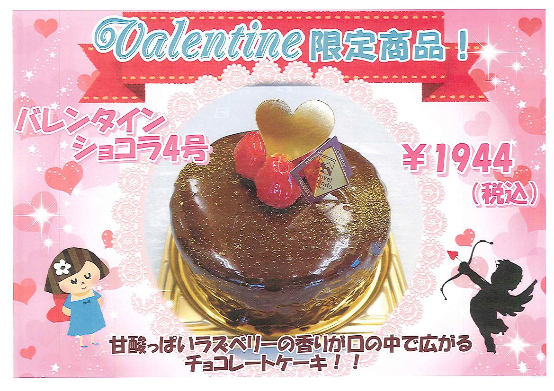 バレンタインショコラ4号3