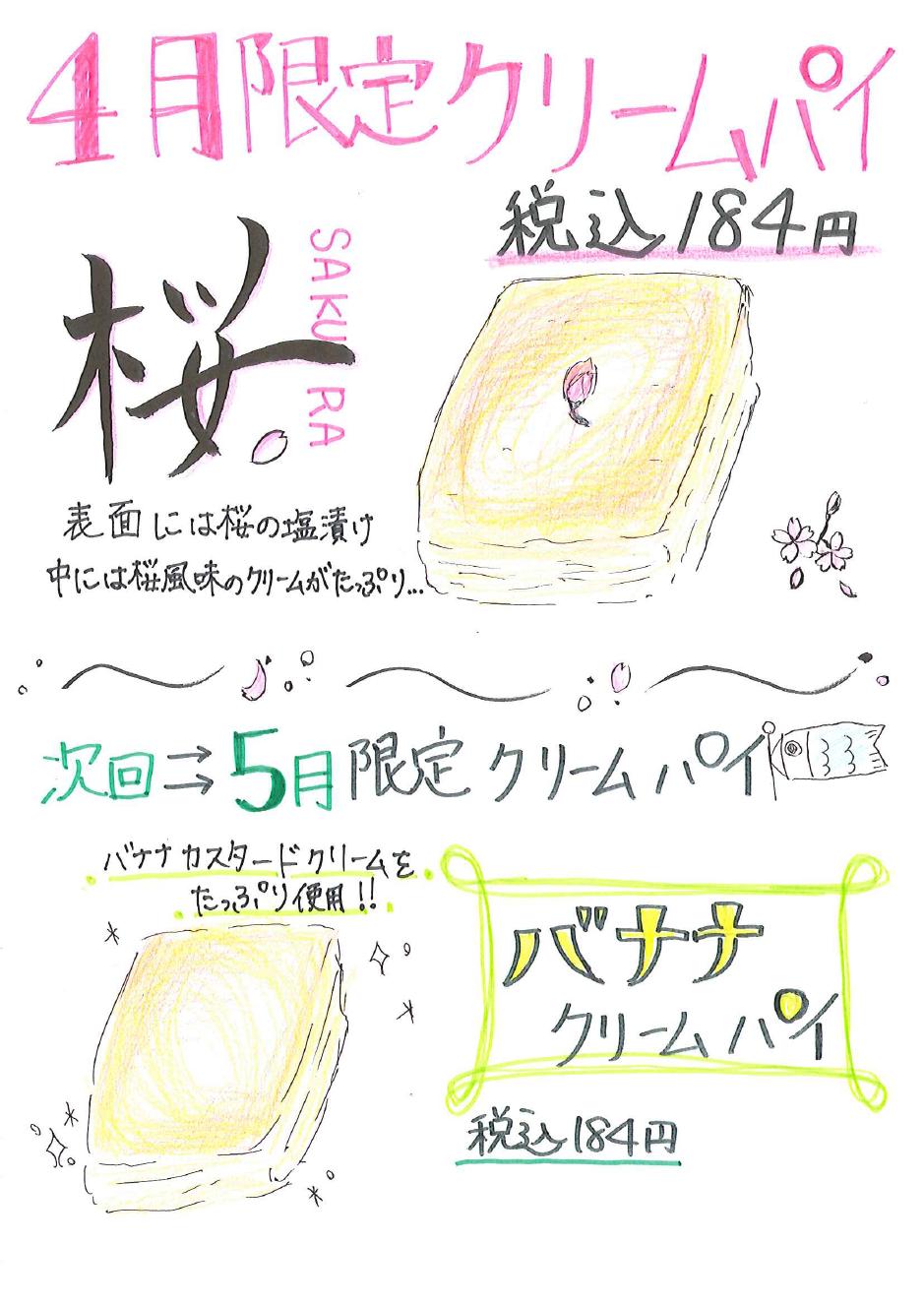 4月季節のクリームパイ