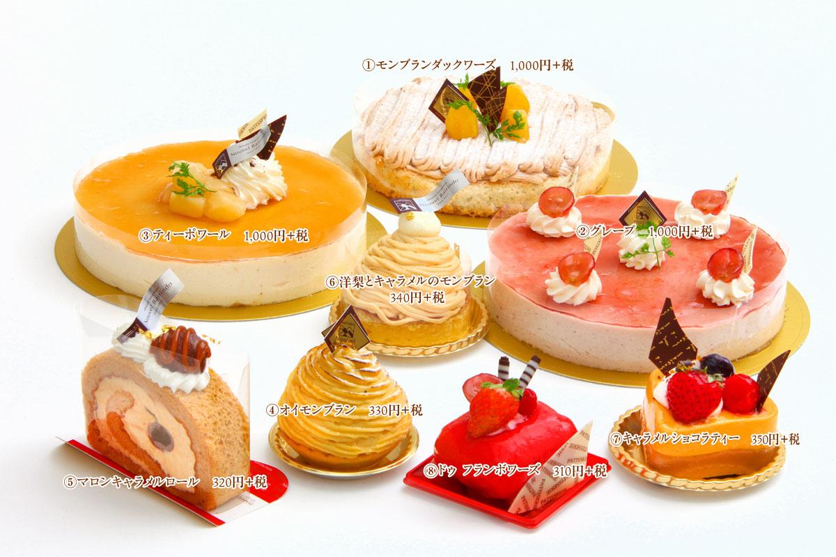 秋の新作ケーキ